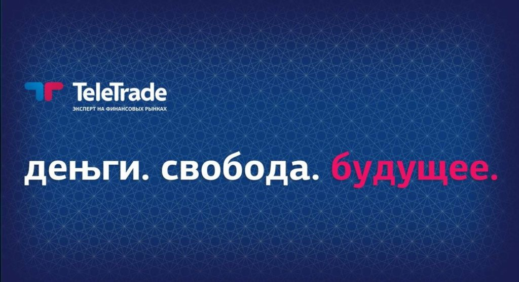 TeleTrade strives to provide you with all the necessary information and protective measures, but if the risks seem still unclear to you, please seek independent advice. The information presented on this website should not be perceived as a basis for investment decision making and is intended solely for informational purposes.