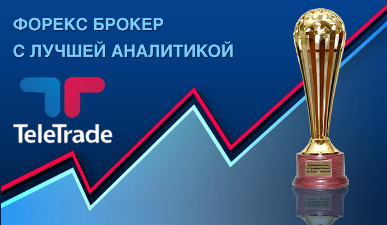 TeleTrade о международный выставке Masterforex-V EXPO