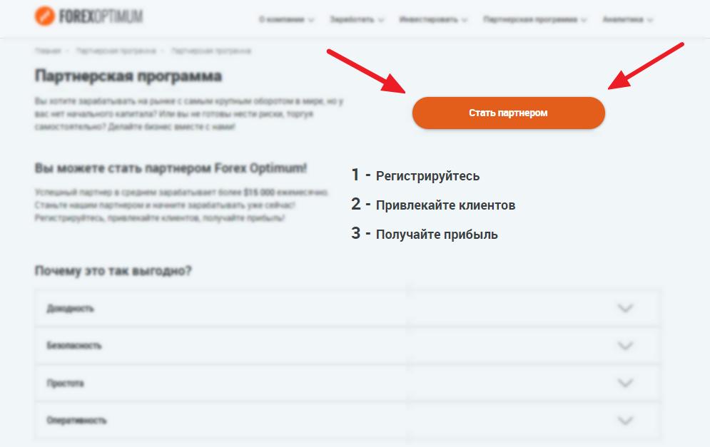 Фото страницы партнёрской программы Forex Optimum