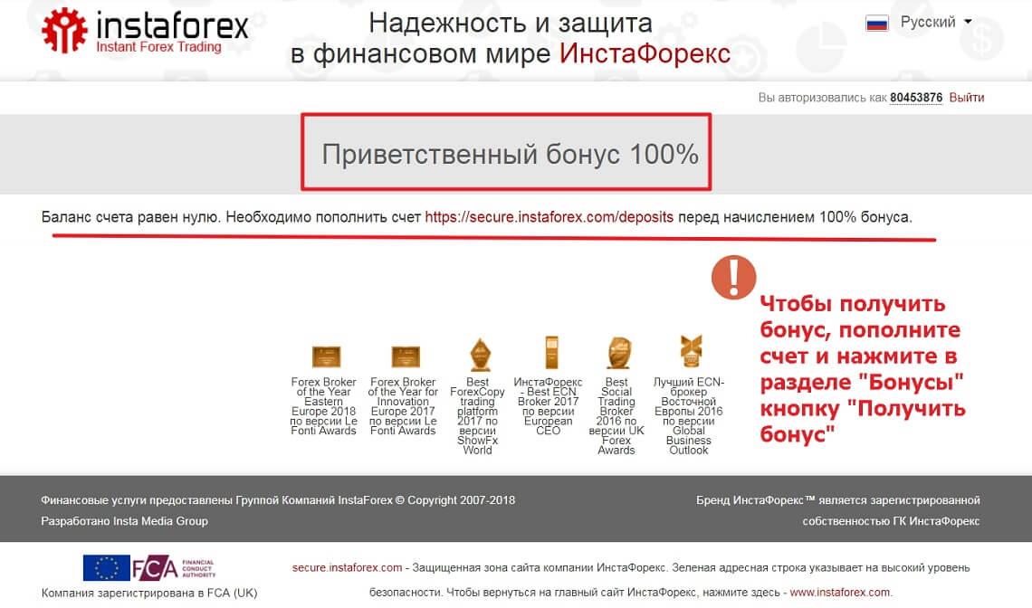 Получение приветственного бонуса от Instaforex