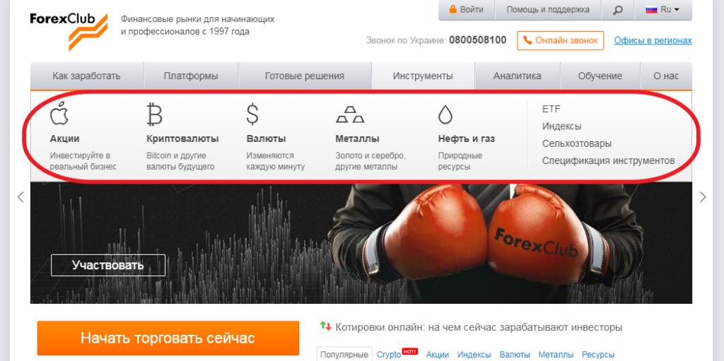 Возможности с инструментами Forex Сlub