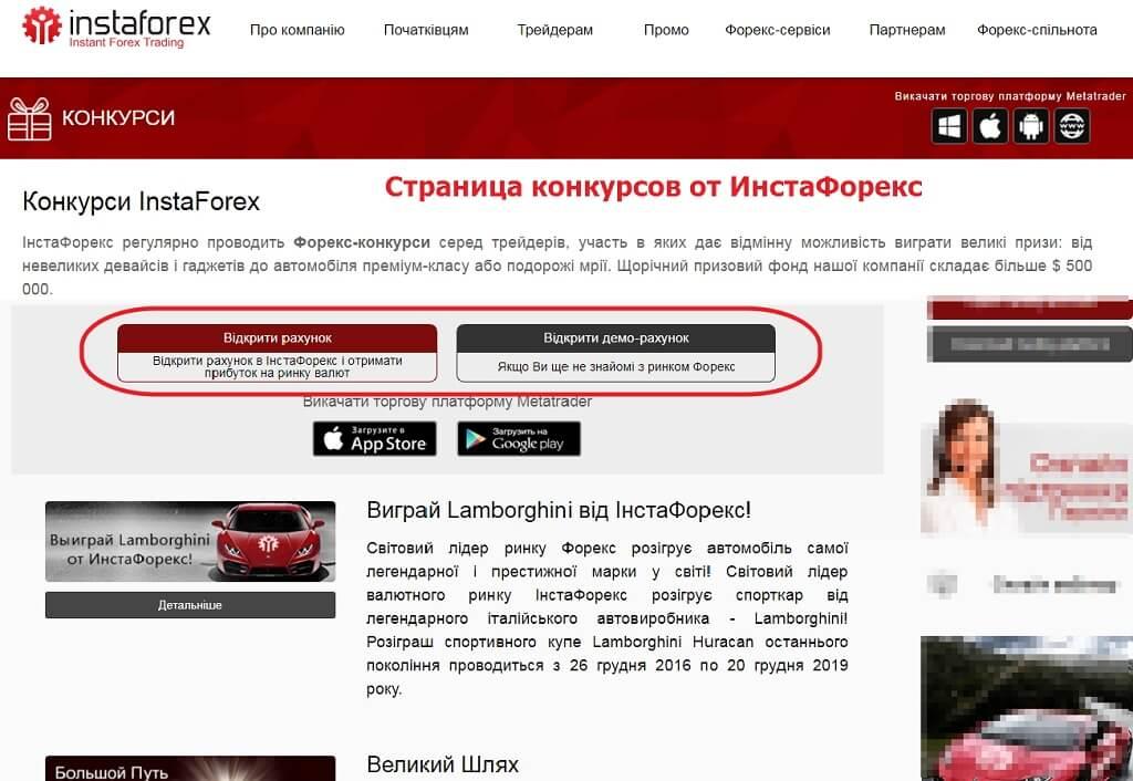 Популярные акции и конкурсы ИнстаФорекс