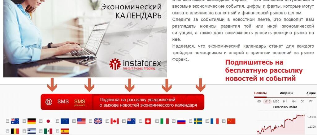 Подписка на рассылку новостей форекс от InstaForeks