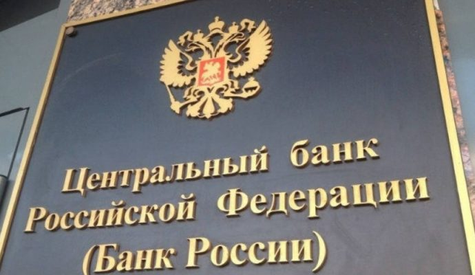 Эмблема Центрального Банка Российской Федерации