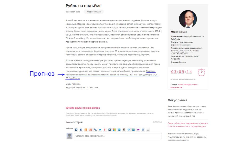 Мнение о Курсе Рубля к Доллару