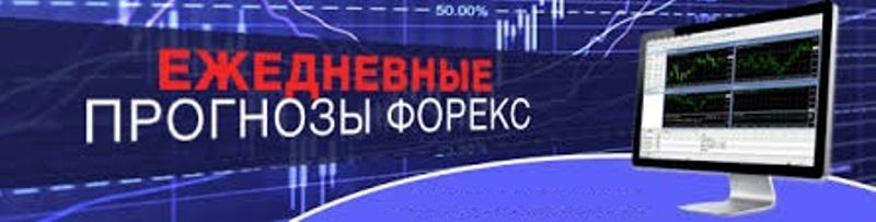 Ежедневный прогноз форекс от Forex Pravda
